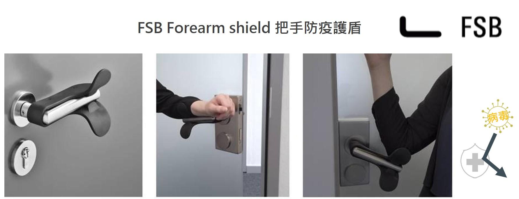 FSB_防疫把手配件